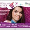 """В Житомирі відбудеться фестиваль""""Мистецтво БЕЗ МЕЖ"""""""