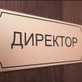 У житомирському «Центрі інвестицій» новий директор