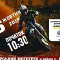 Поблизу Житомира відбудуться змагання з мотокросу