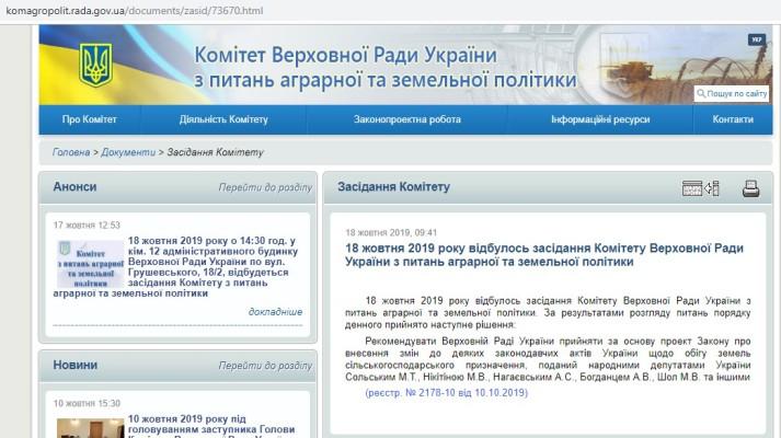 Нардеп: Комітет ВР таємно провів засідання, на якому за 15 хвилин підтримав законопроєкт про продаж землі