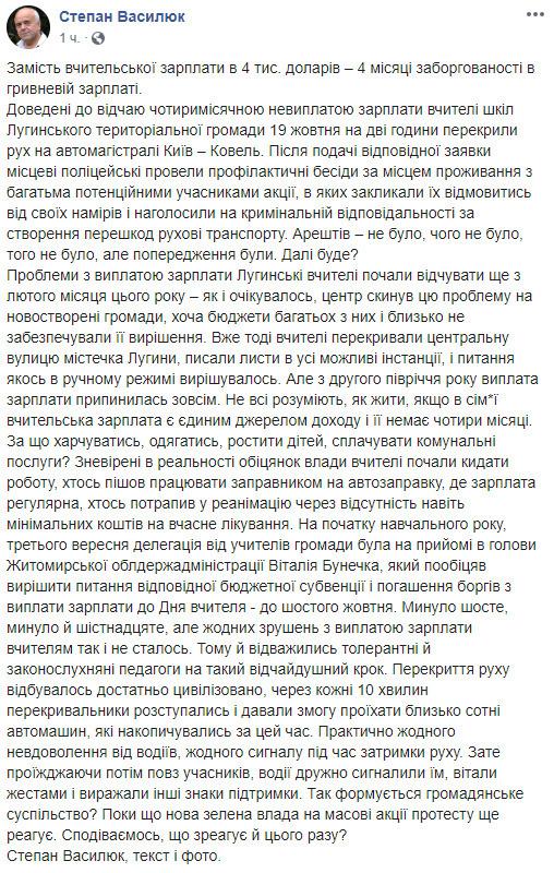 У Лугинському районі влада кинула проти вчителів поліцію