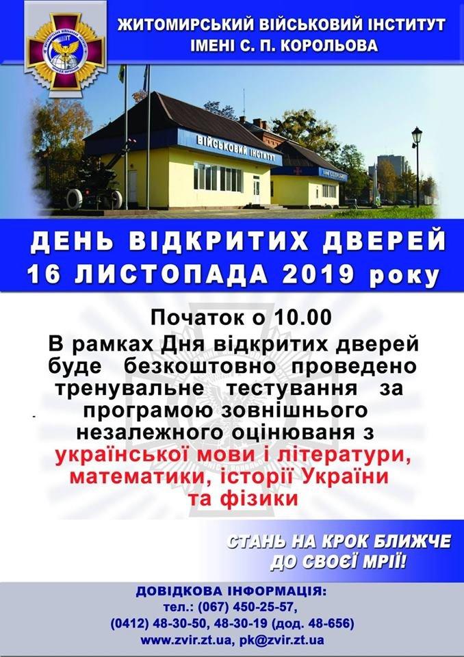 Житомирський військовий інститут запрошує на безкоштовне пробне ЗНО