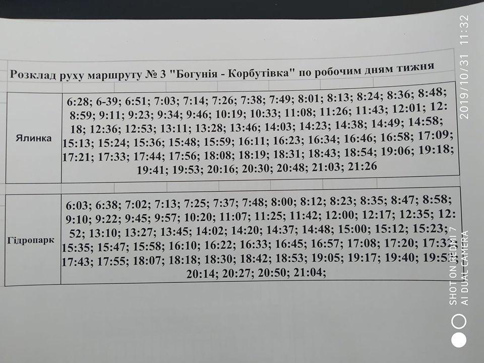 """Розклад руху міських автобусів №3 """"Богунія — Гідропарк"""""""