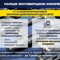 На Житомирщині триває місячник добровільної здачі зброї, боєприпасів або вибухових речовин