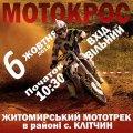 Заключний етап кубку України з мотокросу пройде на Житомирщині