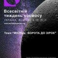 В Житомирі для дітей відбудеться Космічний майстер-клас