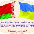 Програма заходів другого форуму регіонів України та Білорусі, на якому зустрінуться Зеленський та Лукашенко
