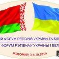 Житомирські чиновники лишили білоруських делегатів напризволяще