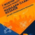 """7 жовтня у Житомирі відбудуться козацькі розваги """"Нащадки славних козаків"""""""
