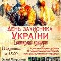 У Новограді відбудеться святковий концерт до Дня захисника України