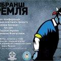 У Житомирі презентують проєкт «Бранці Кремля»