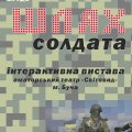 """У Житомирі відбудеться інтерактивна вистава про війну без цензури """"Шлях солдата"""""""