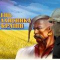 Як Житомирська міська об'єднана територіальна громада відзначатиме День Захисника України