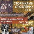 У Житомирі відбудеться концерт оперних співаків