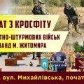 У Житомирі відбудеться чемпіонат з кросфіту серед Десантно-штурмових військ та серед місцевих команд