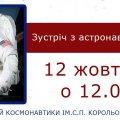 Завтра у Житомирі найкосмічніша подія України – зустріч із американською астронавткою NASA