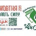 Вже завтра розпочне працювати ІІІ Житомирський книжковий форум «ДієСлово»