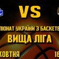 БК «Житомир» прийматиме у другому турі Вищої ліги Чемпіонату України з баскетболу БК «Львівська політехніка»