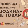 В Житомирі 22 жовтня відбудеться інтерактивна зустріч «Людина – дар, а не товар»