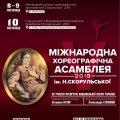 Вп'яте у Житомирі пройде Міжнародна хореографічна асамблея ім. Н. Скорульської