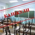 Канікули у загальноосвітніх закладах Житомира розпочнуться 28 жовтня