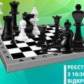 """В Житомирі відбудеться """"Осіння інтелектуальна ліга"""" з шахів"""