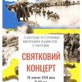 В Новограді відбудеться святковий концерт з нагоди 75-ї річниці вигнання нацистів з України