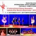 Понад 700 учасників змагатимуться у Міжнародній хореографічній асамблеї ім. Н. Скорульської – 2019