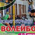В Житомирі відбудеться IV тур волейбольної Суперліги серед жінок