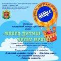 У листопаді на Житомирщині пройде конкурс-фестиваль родин «Увага дитині – успіх України»