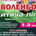 В Житомирі почнеться Дитяча волейбольна ліга серед юнаків 2003 р.н.