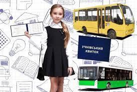 Житомиряни хочуть, щоб учні їздили в громадському транспорті безкоштовно