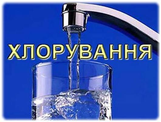 """У Житомирі з 13:00 8️⃣ листопада до 22:00 9️⃣ листопада КП """"Житомирводоканал"""" проводитиме промивання та дезінфекцію водопровідних мереж"""