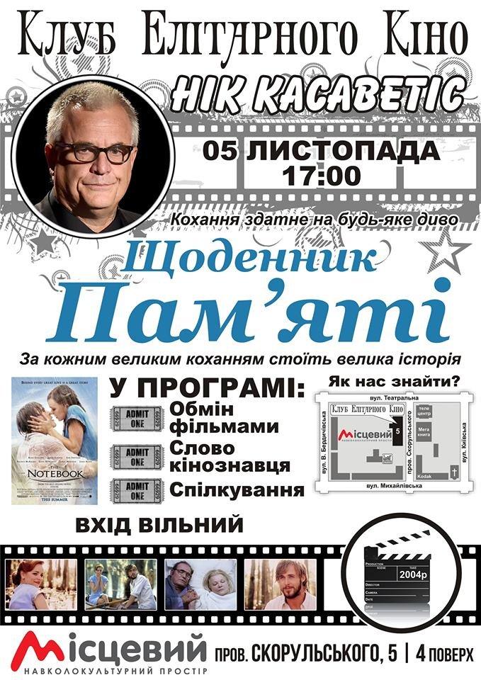 Сьогодні у Житомирі відбудеться безкоштовний показ фільму