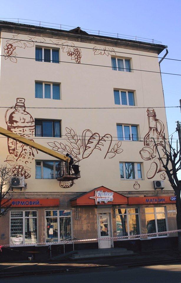 У Житомирі з'явивя найапетитніший стінопис — з фруктами, хлібом, сиром та вином