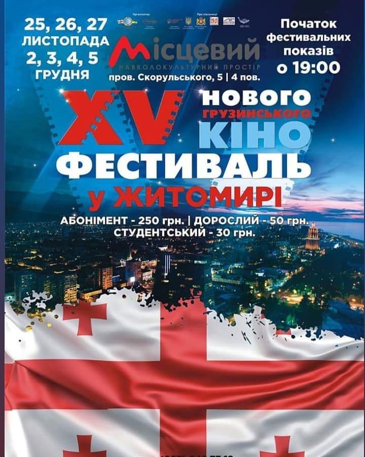 У Житомирі відбудеться XV Фестиваль нового грузинського кіно