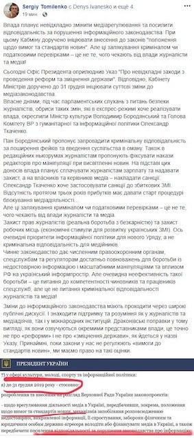 """""""Указ о начале диктатуры"""". Зеленский приказал до нового года написать законы об уголовной ответственности для журналистов"""