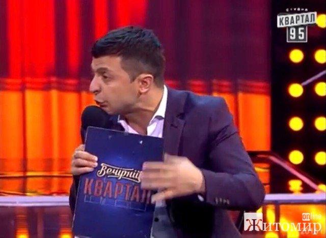 Що робив сбушник Бунечко на концерті Зеленського? ФОТО