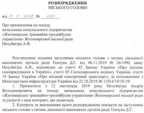 Нечуйвітер став новим керівником житомирського ТТУ
