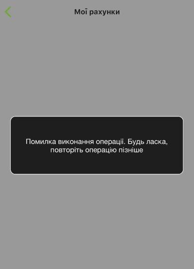 У роботі Приват24 в Житомирі та і по всій Україні стався збій