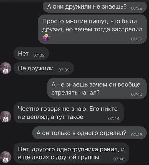 """""""Ты что, бессмертный?"""" В России студент расстрелял однокурсников и покончил с собой. ФОТО"""