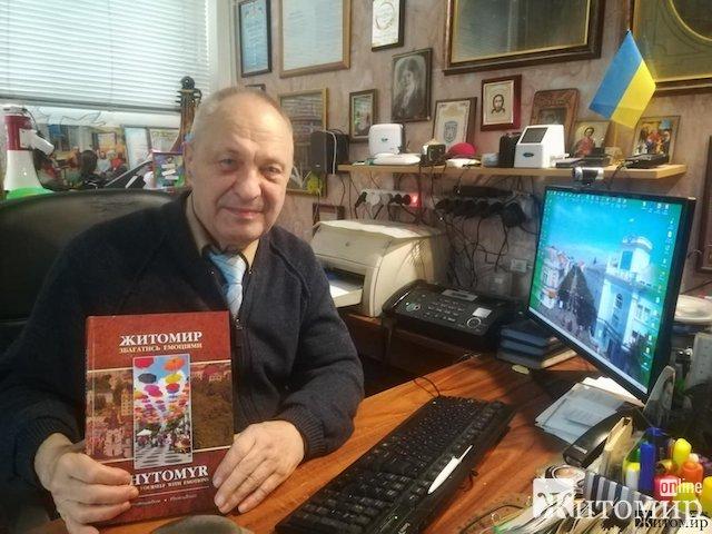 Нова книга-альбом «Житомир – збагатись емоціями» зовсім скоро порадує житомирян та гостей міста й мо ...