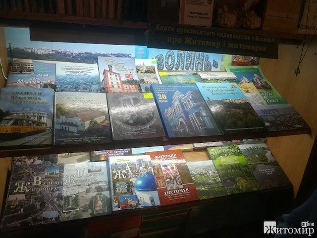 Нова книга-альбом «Житомир – збагатись емоціями» зовсім скоро порадує житомирян та гостей міста й може стати сувенірною візитівкою нашого міста