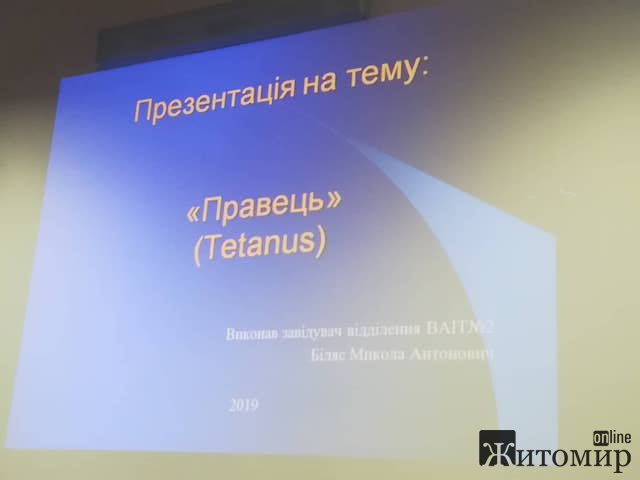 У Житомирі відбулась конференція «Актуальні питання педіатрії та вакцинації в умовах спалаху вакцинконтрольованих захворювань»