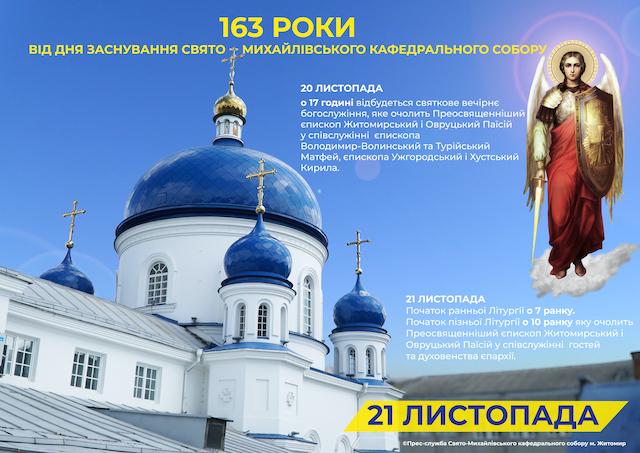 Свято-Михайлівський кафедральний собор міста Житомира було засновано 163 роки тому