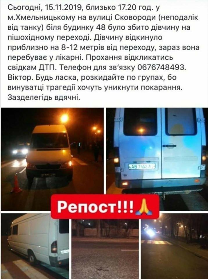 В Хмельницькому збито дівчину на пішохідному переході. Прохання відкликнутись свідкам ДТП!