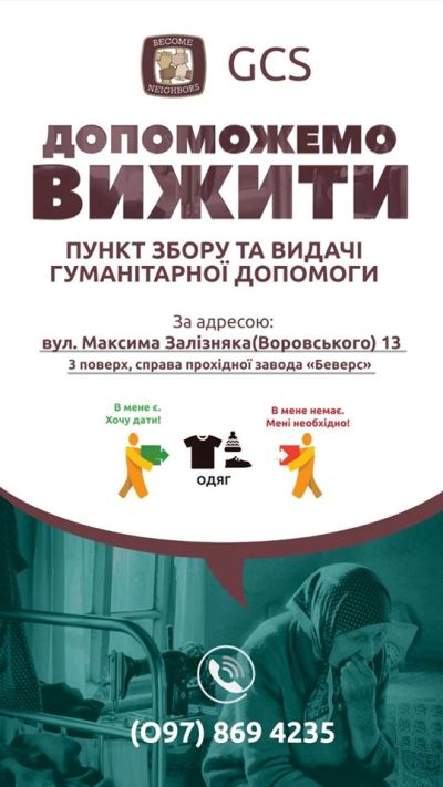 В Бердичеві стартував проект «Допоможемо вижити»