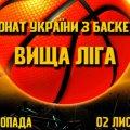 """БК """"Житомир"""" зіграє у III турі Вищої баскетбольної ліги"""
