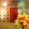У листопаді житомиряни матимуть 9 вихідних днів