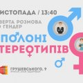 В Житомирі 7 листопада відбудеться відверта розмова про гендер «У полоні стереотипів»